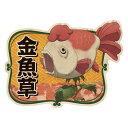鬼灯の冷徹 第弐期 トラベルステッカー (6) 金魚草[エン...