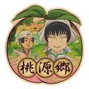 鬼灯の冷徹 第弐期 トラベルステッカー (10) 桃源郷[エ...