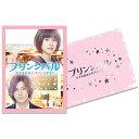 BD 映画「プリンシパル〜恋する私はヒロインですか?〜」 豪華版[アニプレックス]《10月予約》