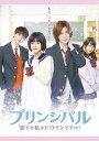 DVD 映画「プリンシパル〜恋する私はヒロインですか?〜」 通常版[アニプレックス]《10月予約※暫定》