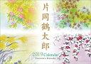 片岡鶴太郎 2019年カレンダー[エンスカイ]《取り寄せ※暫定》