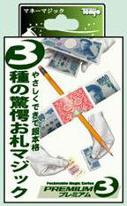 手品 ポケッタブルマジックシリーズ プレミアム3 マネーマジック[テンヨー]《11月予約》