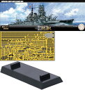 1/700 艦NEXTシリーズ No.6 EX-1 日本海軍戦艦 比叡 特別仕様 (エッチングパーツ付き) プラモデル[フジミ模型]《取り寄せ※暫定》