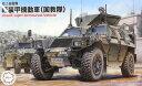 1/72 ミリタリーシリーズ No.17 陸上自衛隊 軽装甲機動車(国教隊) プラモデル フジミ模型 《取り寄せ※暫定》