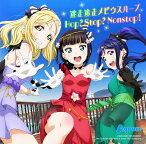 CD ラブライブ!サンシャイン!!The School Idol Movie Over the Rainbow 逃走迷走メビウスループ/Hop?Stop?Nonstop![ランティス]《01月予約》