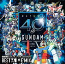 【特典】CD 機動戦士ガンダム 40th Anniversary BEST ANIME MIX SME 《発売済 在庫品》