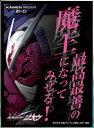 キャラクタースリーブ 仮面ライダージオウ 最高最善の魔王になってみせる (EN-786) パック[エンスカイ]《発売済・在庫品》
