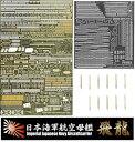 1/350 艦船モデルシリーズ No.8 EX-101 日本海軍航空母艦 飛龍用 エッチングパーツ(w/艦名プレート)[フジミ模型]《01月予約※暫定》