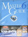 遊☆戯☆王 オフィシャルカードゲーム デュエルモンスターズ マスターガイド 6 (書籍)[集英社]《発売済・在庫品》