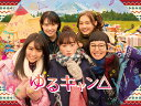 DVD ドラマ「ゆるキャン△」 DVD BOX[ハピネット]《10月予約》