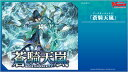 カードファイト!! ヴァンガード ブースターパック第11弾 蒼騎天嵐 16パック入りBOX[ブシロード]《09月予約》