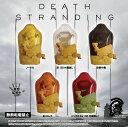 DEATH STRANDING BBPOD フィギュアマスコット 8個入りBOX エイチエムエー 《03月予約》