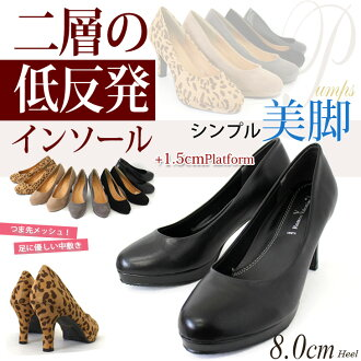 With two layers of memory foam with the ultimate comfort 8.0 cm heel ☆ simple beauty leg pumps! And women's shoes black / high heels / suede / Leopard