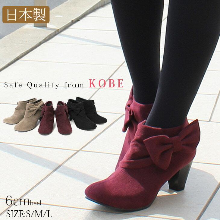 【送料無料】サイドジッパー付りぼんブーティレディース 6.0cmヒール 22.0cmブーツ ショート ジッパー アンクル ファスナー 黒 ブーティー【smtb-KD】 靴のまち神戸より~確かな縫製・作り!細部まで「こだわり抜いた」高品質な日本製の靴可愛いリボン付き大人ブーティジッパーで脱ぎ履きも楽太ヒールで歩きやすい!