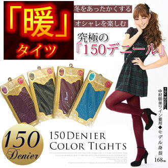 Matt 150 denier opaque tights