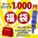 Yellow Cab系ブランドのブーツ福袋又は、パンプス・カジュアル福袋♪中身は届いてからのお楽しみ♪【返品・交換不可】1.000円福袋