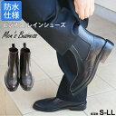 メンズレインブーツ雨の日のビジネスシューズサイドゴアショートブーツ 紳士靴 ブラック 長靴 ウイングチップ 【lucky5days】