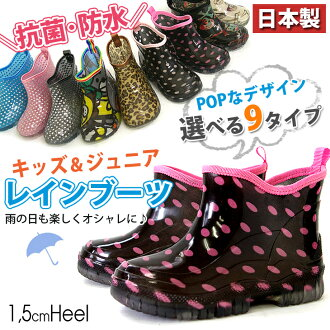 9 Colors to choose from for kids ジュニアショートレイン boots antibacterial waterproof high quality Japan made child in-service boots ★ Leopard / dot / pink / children shoes / rain /SALE