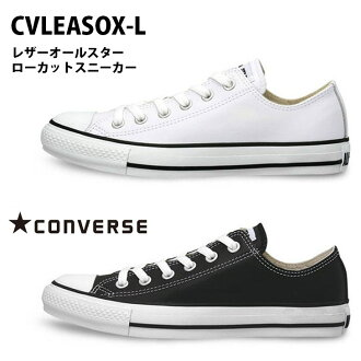 レザーオールスターロー sneaker CONVERSE converse and Womens ' LEAALLSTAROX /