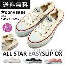 All-star-easyslip-ox