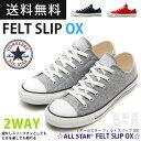 Cv-as-felt-slip-ox