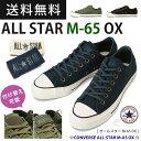 Cv-as-m65-ox
