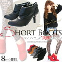[the Rakuten shoes ranking ★ booties section first place] [free shipping] thing and straw of short booties くしゅくしゅ beauty leg or smooth material ♪【 smtb-KD 】