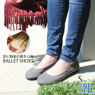 ラウンドトゥバレエパンプス ballet shoes big size 5L(26.0cm ) until flush! Memory foam insoles! Soft comfort of high quality made in Japan /