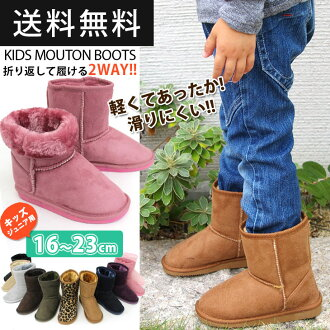 Total 1万 feet topped ★ Rakuten 1 place! Fluffy Sheepskin boots kids-jun