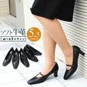 【送料無料】選べる本革フォーマルパンプス5.5cmヒール!ス...