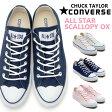 【送料無料】CONVERSE ALL STAR SCALLOPY OXローカット スニーカー 春 夏 ピンク レース ホワイト ネイビー デニム フリル コンバース オールスター スキャロッピー OX /【smtb-KD】