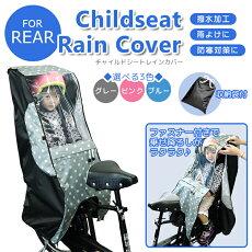 【ドット柄】レインカバーC-RRC後ろチャイルドシート用ハイバックタイプリアチャイルドシート専用雨風ホコリよけレインカバー