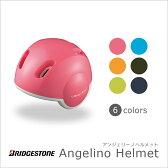 アンジェリーノヘルメット 幼児用 CHAH4652 SG規格 【サイズ46-52cm】ブリヂストン