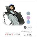 【ドット柄】レインカバー C-FRC 子ども乗せ自転車・前乗せタイプ専用シートカバー+レインカバー