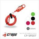 CP-SPD07 Crops クロップス Q キュー 自転車 ワイヤーロック 鍵