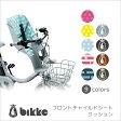 FBIK-K ビッケ専用シートクッションbikke2フロントチャイルドシート(FCS-BIK/FCS-BIK2)クッション ブリヂストン自転車子供乗せオプション