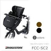【アンジェリーノ専用】フロントチャイルドシート用カバー ブリヂストン FCC-SC2