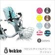 FBIK-K ビッケ専用シートクッションbikke2フロントチャイルドシート(FCS-BIK/FCS-BIK2)クッション ブリヂストン自転車子供乗せオプション 02P01Oct16