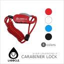 LABOCLE/ラボクル コイルケーブルカラビナロック[自転車用ワイヤーロック/ワイヤー錠]L-KLK01