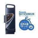 NKY450B02B 新品 在庫有 即日発送 リチウムイオン バッテリー 25.2V-8.9Ah 送料無料 ( NKY380B02 NKY325B02 互換) (北海道 沖縄 離島送料別途) パナソニック ( Panasonic ) 電動自転車 電動自転車用