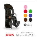 【送料無料】OGK RBC-011DX3 自転車用リアチャイルドシート キャリア取付タイプ パナソニック・ヤマハにも 日本製 【北海道、沖縄、離島送料別途】