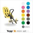 【送料無料】Yepp mini set (イェップ・ミニ・セット) 自転車用チャイルドシート 前子供乗せ フロント取付タイプ 【1~3歳】【北海道・沖縄・離島別途送料】