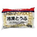 ジェフダ 冷凍とうふ(サイコロタイプ) 1kg