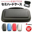 ニンテンドウ スイッチ ケース Nintendo Switch セミハード 軽量化 持ち運び便利 収納ポケット付 持ち運び便利 全面保護型