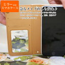 スマホケース 手帳型 ケース 全機種対応 ケース iPhone7 SO-02J SO-01J SOV34 mirror ミラーケース 601SO Xperia iPhone6 iPhone6s スマホケース デニム 手帳型 全機種対応