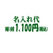 ■名入れ代【サンドブラスト加工】/▼【1,000円+税】