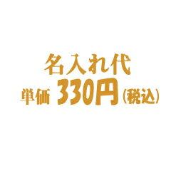 ■名入れ代/▼【300円+税】 02P20Nov15