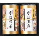【送料込み】芳香園製茶 宇治銘茶詰合せ