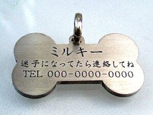 ペット用迷子札【チタンドッグタグ】チェーンなしタイプ