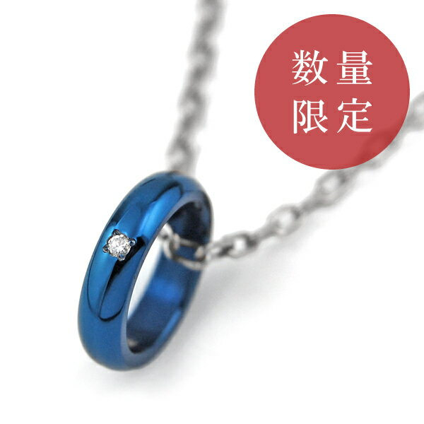 プチリングチタンネックレス 天然ダイヤ IPブルー [P0222-WDA-BL&C0030] 【数量限定】すずしい
